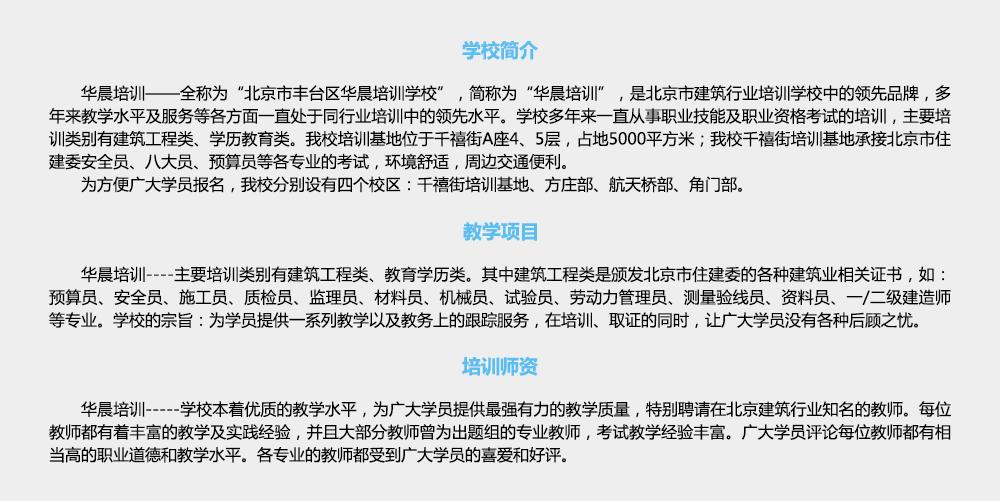 天津市造价员协会_学校概况-华晨培训